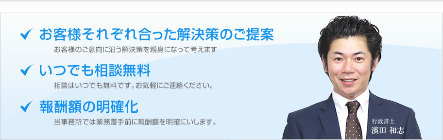 仙台市 行政書士濱田事務所